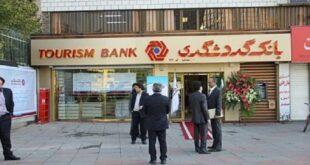گروه مالی گردشگری-بانک گردشگری