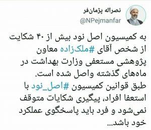 رئیس کمیسیون اصل ۹۰ مجلس: با استعفا «ملکزاده» پیگیری شکایات از او متوقف نمیشود