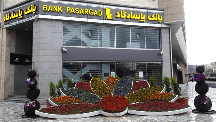 پرداخت های فشلی در بانک پاسارگاد