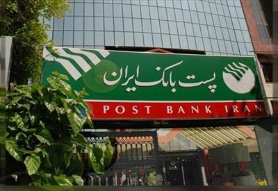 ادامه سریال ناکامی پست بانک