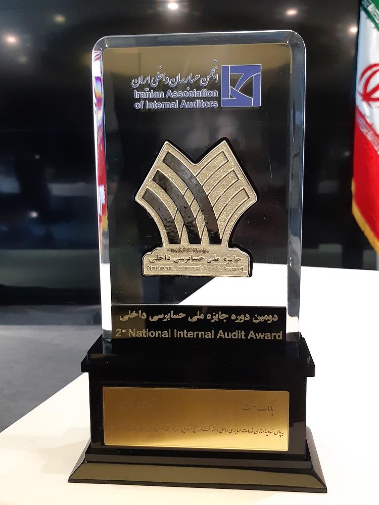 اعطای تندیس نقره ای جایزه ملی حسابرسی داخلی به بانک ملت