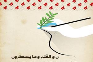پیام تبریک مدیرعامل شرکت نفت پاسارگاد به مناسبت روز خبرنگار