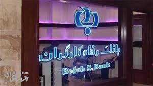 بانک رفاه کارگران بیش از ۱۴ هزار و ۳۱۱ میلیارد ریال تسهیلات قرض الحسنه ازدواج پرداخت کرد