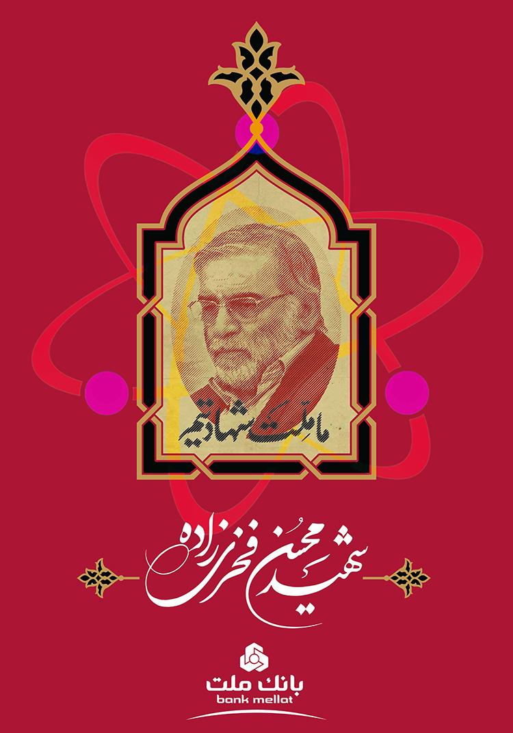 پیام تسلیت مدیرعامل بانک ملت به مناسبت شهادت دکتر محسن فخری زاده