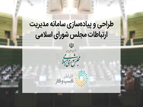 راهاندازی سامانه «پارلمان مجازی ایران» با مشارکت همراه اول