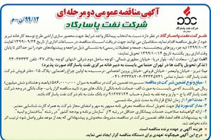 مناقصه محصور سازی اراضی طرح توسعه کارخانه تبریز