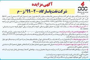 مزایده آهن آلات بدنه کوره صنعتی بلااستفاده مستقر در کارخانه تهران