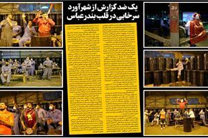 تماشای دربی همراه با کارکنان شرکت نفت پاسارگاد بندرعباس