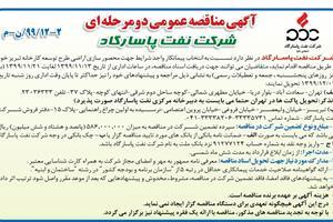 مناقصه محصور سازی اراضی طرح توسعه کارخانه تبریز – بهمن ماه ۹۹