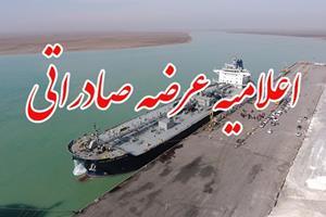 عرضه قیر صادراتی روز سه شنبه ۱۴ بهمن ماه ۱۳۹۹