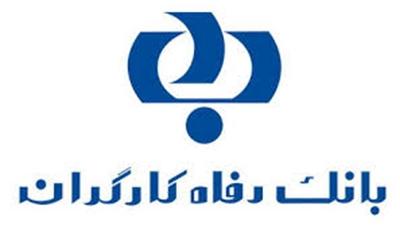 پاسخگویی معاون مدیر عامل در امور اعتباری و حقوقی بانک رفاه کارگران