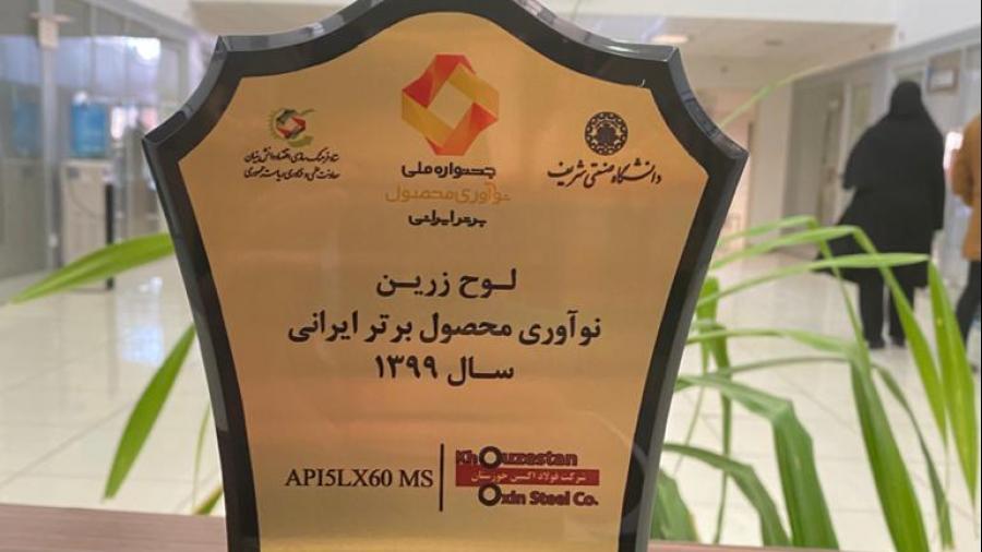 انتخاب تولیدات فولاداکسین بعنوان محصول برتر ایرانی در پنجمین جشنواره ملی نوآوری