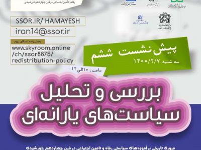 پیشنشست ششم همایش ایران ۱۴؛ «بررسی و تحلیل سیاستهای یارانهای»