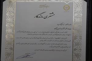 تقدیر بانک ملی از شرکت نفت پاسارگاد