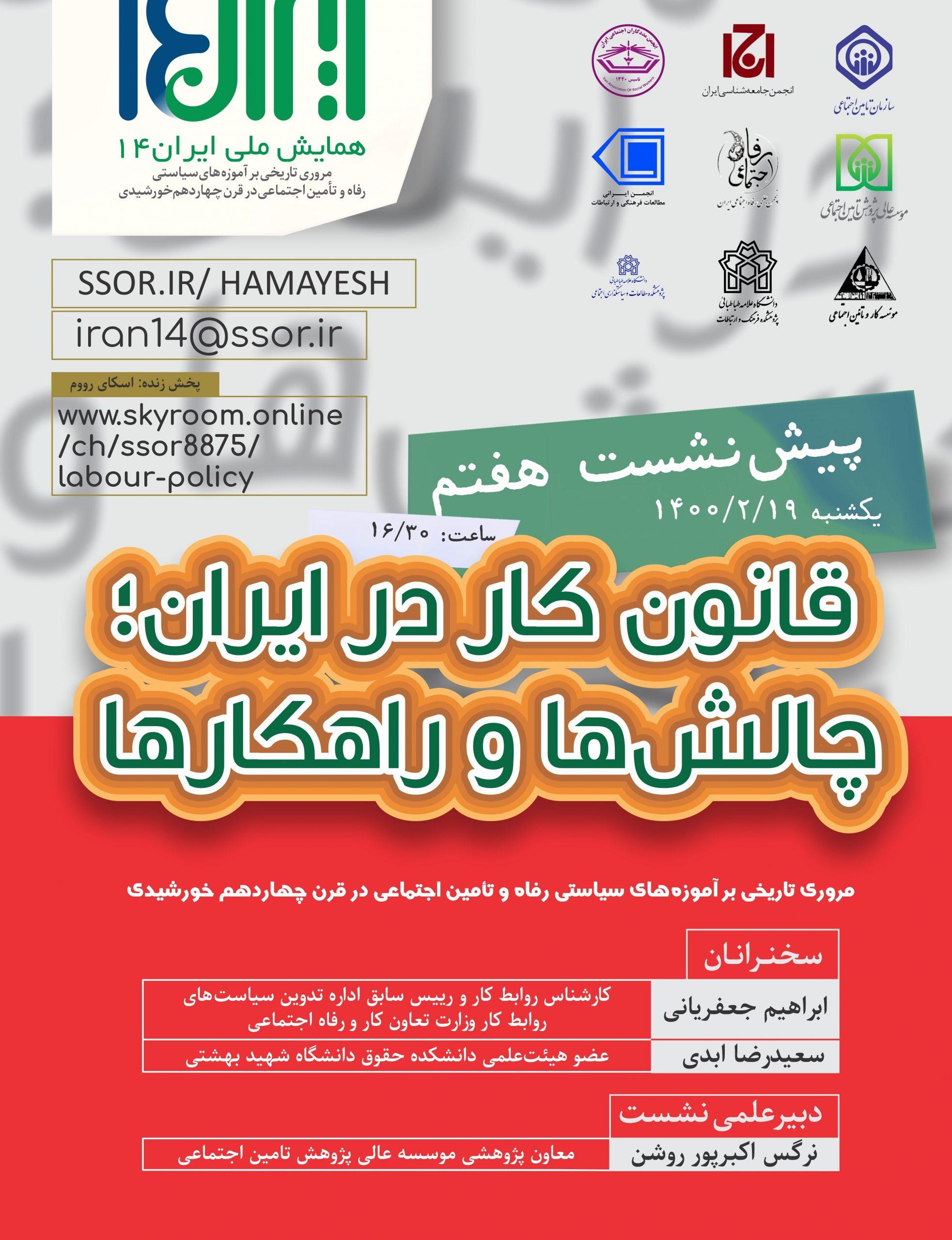 پیشنشست «قانون کار در ایران،چالشها و راهکارها»