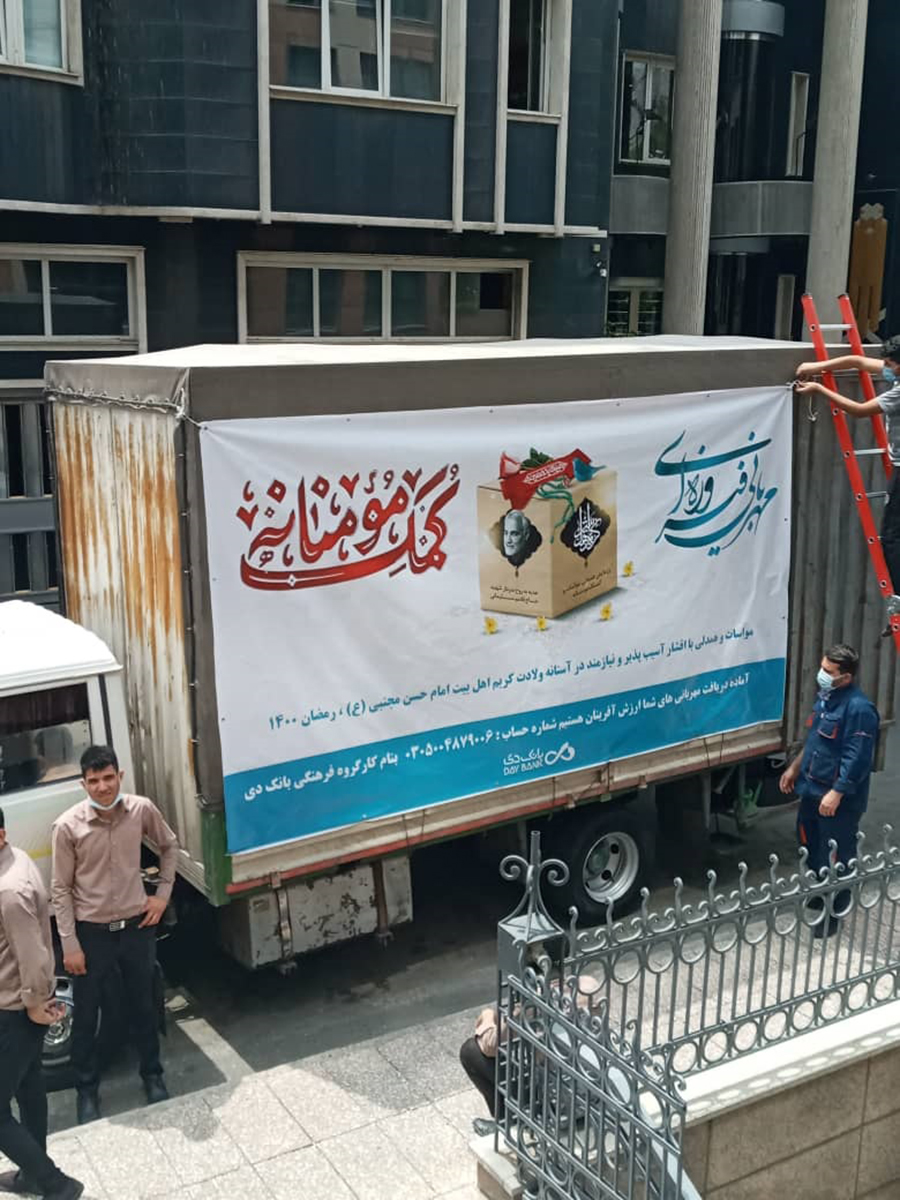 کمک های مومنانه همکاران بانک دی در استان سیستان و بلوچستان توزیع شد