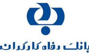 پرداخت ۸۸۰۰ فقره تسهیلات قرض الحسنه ازدواج توسط بانک در خرداد ماه سال جاری