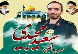 (تشییع پیکر شهید مدافع حرم سعید مجیدی در اراک