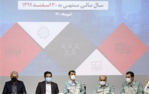 (جلسه مجمع عمومی عادی سالیانه شرکت فولاد مبارکه برای سال مالی منتهی به ۱۳۹۹/۱۲/۳۰ برگزار شد