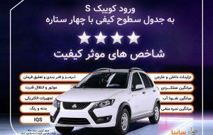 با اعلام شرکت بازرسی کیفیت و استاندارد ایران؛ کوییک.اس با چهارستاره وارد جدول کیفی خودروهای داخلی شد