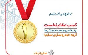 با اعلام شرکت بازرسی کیفیت و استاندارد ایران: سایپایدک به عنوان برترین شبکه نمایندگیهای خدمات پس از فروش در کل کشور معرفی شد