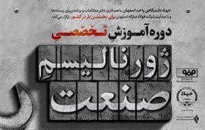 رئیس جهاد دانشگاهی واحد اصفهان: استقبال ملی از دوره ژورنالیسم صنعت نشاندهنده سطح بالای کیفی آن است