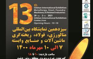 در سیزدهمین نمایشگاه بینالمللی متالکس صورت میگیرد معرفی دستاوردهای فولاد مبارکه در حوزههای متالوژی، فولاد و ریختهگری
