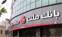 بانک ملت رتبه نخست در تراکنش های بازار