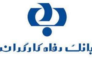 ستاد اقامه نماز استان تهران از برتری بانک رفاه برای دومین سال پیاپی تجلیل کرد