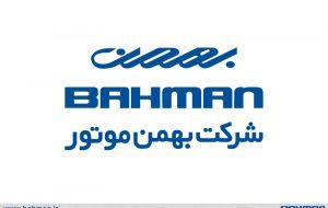 دومین نمایندگی رسمی بهمن موتور در قم آغاز به کار کرد