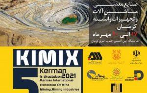 (حضور فعال شرکت ماهان سیرجان در پنجمین نمایشگاه بینالمللی معدن وصنایع معدنی کرمان